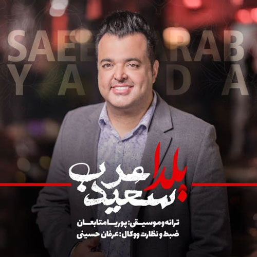 دانلود موزیک جدید سعید عرب یلدا