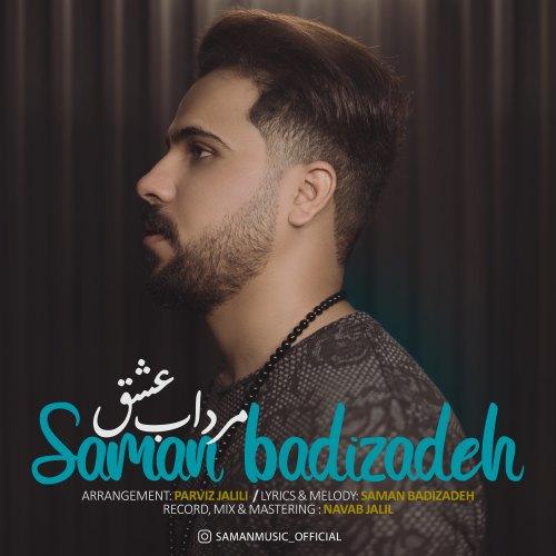 دانلود موزیک جدید سامان بادیزاده مرداب عشق