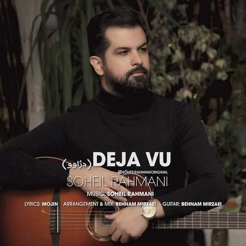 دانلود موزیک جدید سهیل رحمانی دژاوو