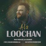 دانلود موزیک گیلکی علا ایزدی مهر به نام لوچان