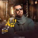 دانلود موزیک علی آبان به نام دلیار