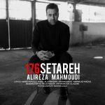 دانلود موزیک علیرضا محمودی به نام ۱۷۶ ستاره