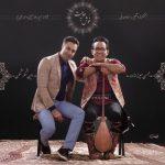 دانلود موزیک امین شکرشکن و محسن میرزازاده به نام خوش به حالت