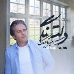 دانلود موزیک امیر تاجیک به نام دلتنگی