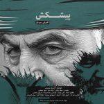دانلود موزیک احسان محمدی به نام پیشکش