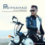 دانلود موزیک احسان رمضانپور به نام پیشنهاد