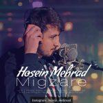 دانلود موزیک حسین مهراد به نام میگذره