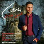 دانلود موزیک حسین عابدی به نام بارون