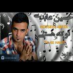 دانلود موزیک حسین عابدی به نام تو که هستی