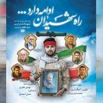دانلود موزیک حسین احمدی به نام سردار دلها