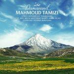 دانلود موزیک محمود تمیزی به نام دماوند