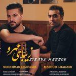 دانلود موزیک مسعود قدمی و محمد کشاورز به نام زیبای مهرو