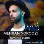 دانلود موزیک مهران نوروزی به نام با تو آروم دلم