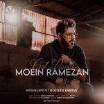 دانلود موزیک معین رمضان به نام گل بودی
