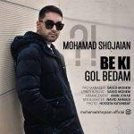 دانلود موزیک محمد شجاعیان به نام به کی گل بدم