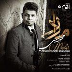 دانلود موزیک محمد حسینی به نام مادر