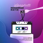 دانلود موزیک محمد متین به نام اسپاگتی