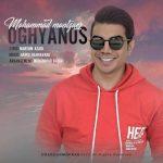 دانلود موزیک محمد منتظر به نام اقیانوس