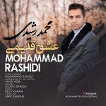 دانلود موزیک محمد رشیدی به نام عشق قدیمی