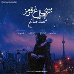 دانلود موزیک محمد صالح به نام بی بی چراغ قرمز