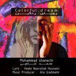دانلود موزیک محمد شانِچی به نام رویای رنگین