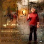 دانلود موزیک محمد شانچی به نام یک ابر بیاد