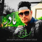 دانلود موزیک محمد یوسفی به نام مادر