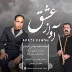 دانلود موزیک محمدمهدی سلیمیان به نام آواز عشق