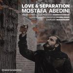 دانلود موزیک مصطفی عابدینی به نام عشق و جدایی
