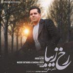 دانلود موزیک ناصر ستوده به نام رخ زیبا