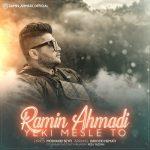 دانلود موزیک رامین احمدی به نام یکی مثل تو
