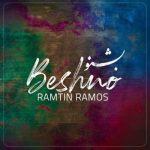دانلود موزیک رامتین راموس به نام بشنو