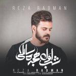 دانلود موزیک رضا رادمان به نام شب اول هجده سالگی