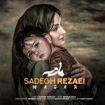 دانلود موزیک صادق رضایی به نام مادر