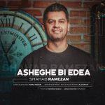 دانلود موزیک شهاب رمضان به نام عاشق بی ادعا