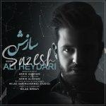 دانلود موزیک علی حیدری به نام سازش