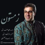 دانلود موزیک علی اصغر رستمی به نام زمستون