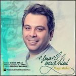 دانلود موزیک اسماعیل مقیمی به نام مگه میشه