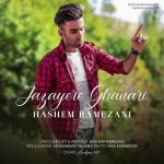 دانلود موزیک هاشم رمضانی به نام جزایر قناری