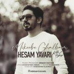 دانلود موزیک حسام یاوری به نام میکوبه قلبم