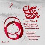 دانلود موزیک حسین علیشاپور به نام باده ی ناگهان