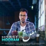 دانلود موزیک حسین هورام به نام دس بردار