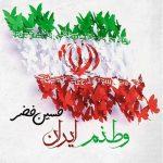 دانلود موزیک حسین خضر به نام وطنم ایران