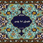 دانلود موزیک جاودان به نام طهران تا وین