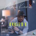 دانلود موزیک خالد کی به نام ماه کامل