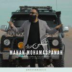 دانلود موزیک ماهان محمد پناه به نام تسکین درد