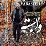 دانلود موزیک محمود بختیاری به نام وابسته