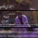 دانلود موزیک مسعود رضایی به نام رابطه ی فاب تیریپ لاو