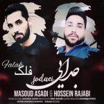 دانلود موزیک حسین رجبی و مسعود اسدی به نام فلک و جدایی