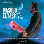 دانلود موزیک مسعود الیاسی به نام همه چی جونم